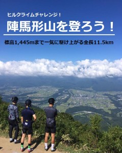 10月14日(日)リベンジ!陣馬形山ヒルクライム開催