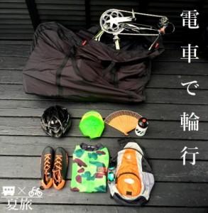 7月19日(日)電車で輪行『温田駅ライド』開催