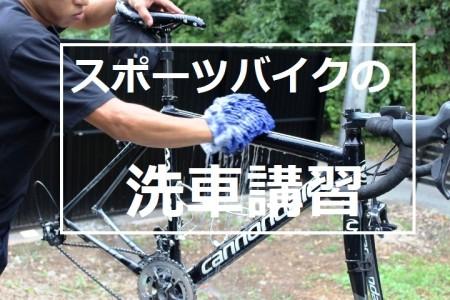 10/21(日)スポーツバイクの洗車講習 開催