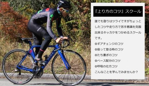 12/11(日)『登り方のコツ』スクール開催!!