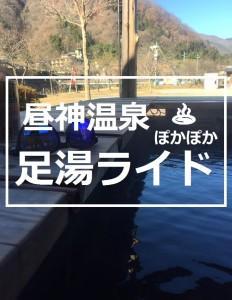 12/2(日)昼神温泉 足湯ライド 開催