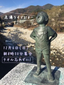 """12月6日(日) """"昼神温泉・足湯ライド""""開催"""