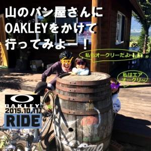 """10月11日(日)OAKLEYで行ってみよう!""""山のパン屋さんライド""""開催!!"""