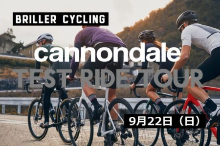 9/22(日)2020 cannondale TEST RIDE TOUR